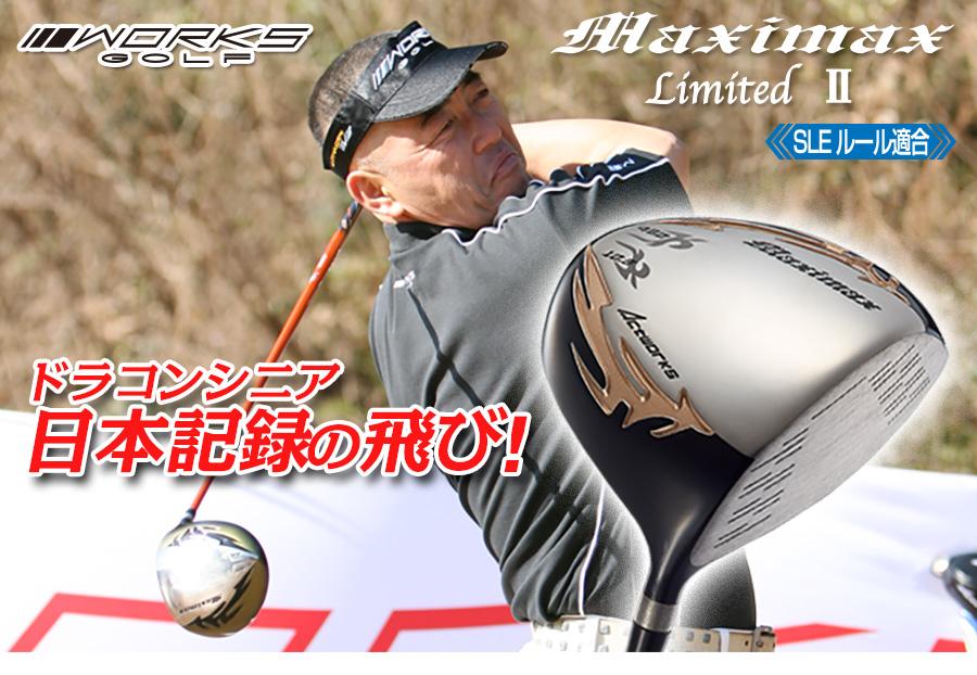 ゴルフ ドライバー 1番 ウッド 1W SLEルール適合 マキシマックス リミテッド2