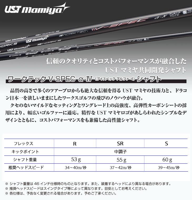 USTマミヤ V-SPECα-4