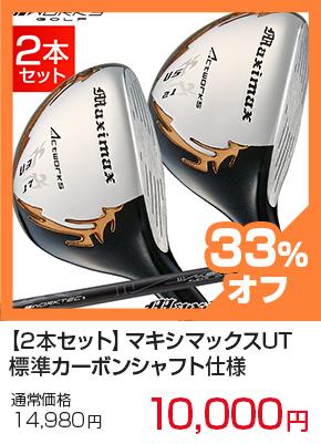 増税前セールゴルフクラブゴルフウェアゴルフ用品